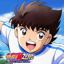 CAPTAIN TSUBASA ZERO: Kimero! Miracle Shoot