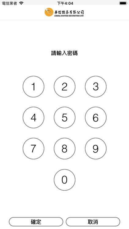 華信保安編碼