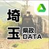 埼玉県政DATA