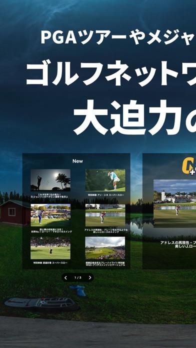ゴルプラ360 -ゴルフネットワークプラスVR-のスクリーンショット1
