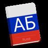 Russi - Appersian