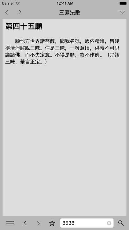 佛學大辭典-正體版 screenshot-3