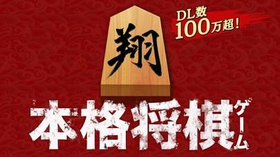 将棋-翔- 初心者でも楽しめる将棋アプリ!スクリーンショット1
