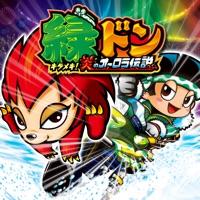緑ドン〜キラメキ!炎のオーロラ伝説〜のアプリアイコン(大)