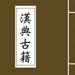 110.汉典古籍