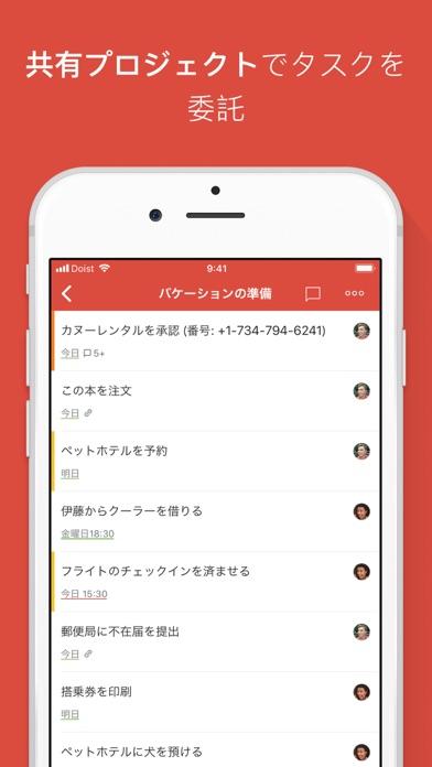 Todoist: ストレスフリーのタスク管理スクリーンショット