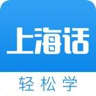 上海话学习通-学说上海话翻译沪语教程 icon