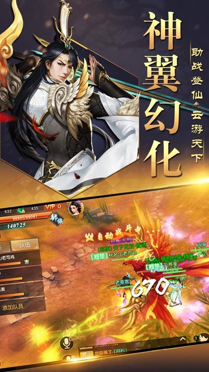莽荒传说-仙剑与仙境 screenshot-3