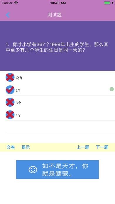 小学数学 - 五年级例题习题集app screenshot 2