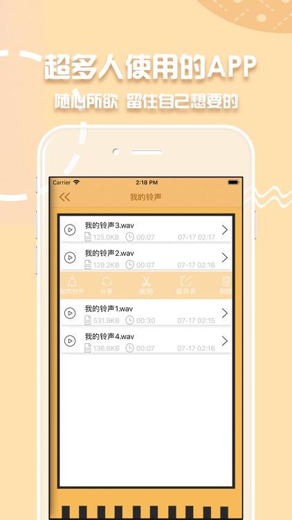 手机铃声制作-手机铃声大全助手 screenshot-3
