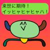Satoru Higuchi - こりゃひでぇステッカー  artwork