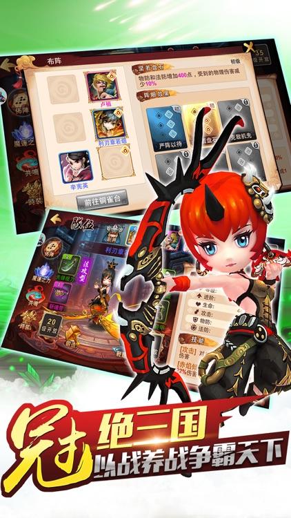 少年三国智-经典卡牌策略游戏 screenshot-4