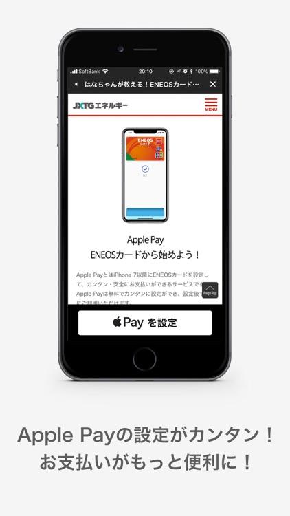 ENEOSカードアプリ screenshot-4