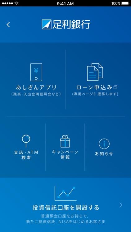 アプリ あし ぎん