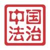 中国法治-法律工具