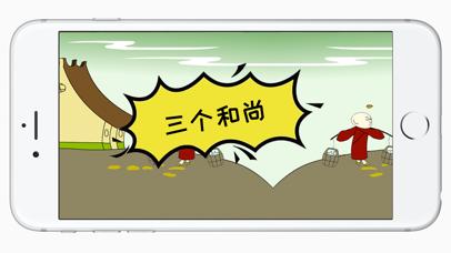 米粒有声绘本故事童书 - 越读越聪明 screenshot 3