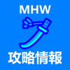 攻略情報 for モンスターハンターワールド MHW