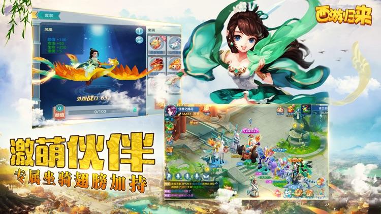 西游归来-梦幻回合制全民热血对战游 screenshot-4