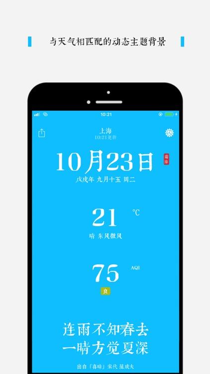诗雨 screenshot-1