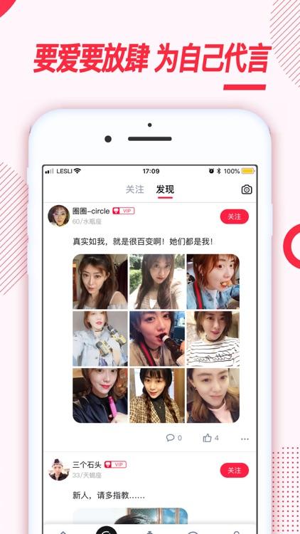 Lesli她社区-女同蕾丝拉拉交友约会app screenshot-3
