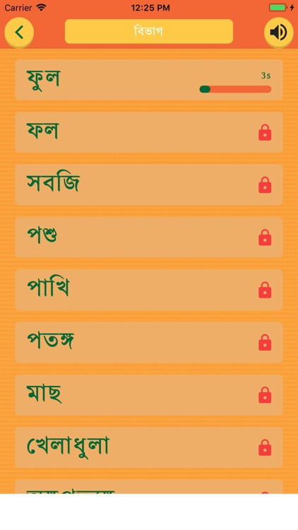 Bangla Word Search