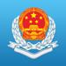155.广东税务手机版-广东省电子税务局