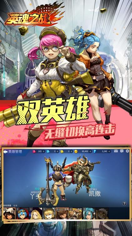 英魂之战-动漫画风动作格斗手游 screenshot-4