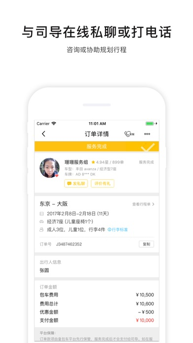 download 皇包车旅行-境外中文接送机包车游 apps 4