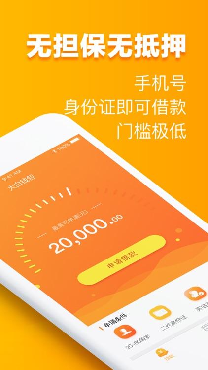 大白钱包-低息过审极高的现金贷app