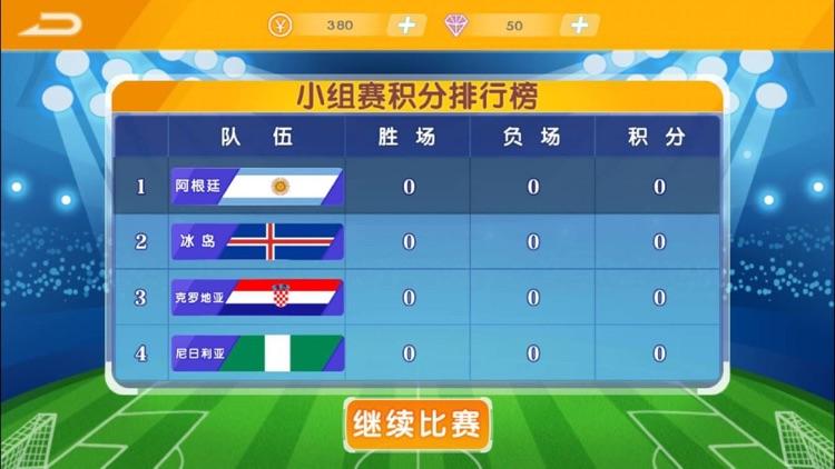 无尽足球 screenshot-3
