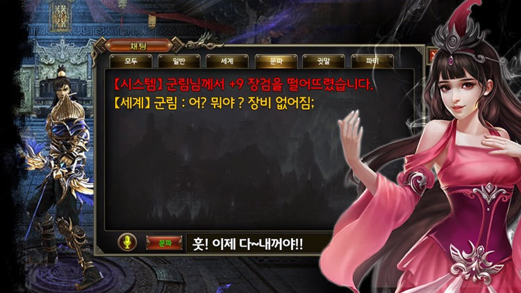 PK온라인 : 나쁜녀석들T