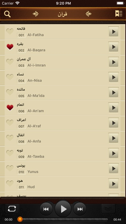 Quran Farsi. 114 Surahs. Audio screenshot-0