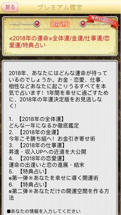 細木数子六星占術(公式) screenshot-4