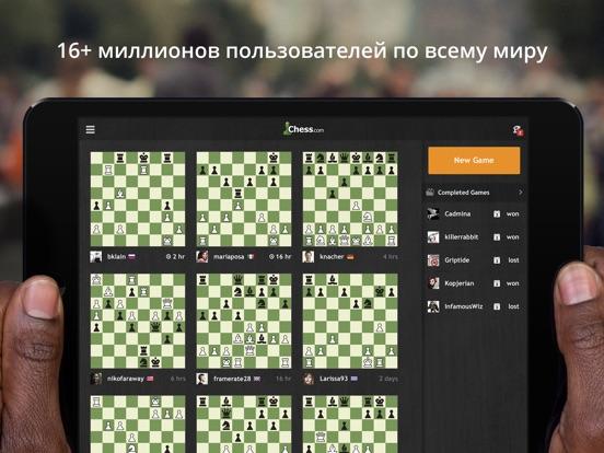 Шахматы - играйте и учитесь для iPad