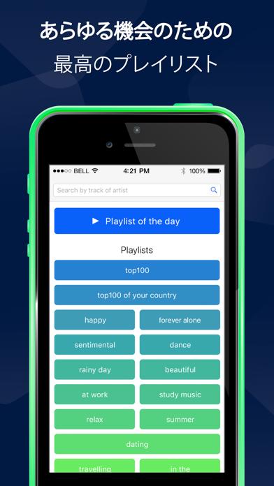 音楽アプリMusic Ninjaで音楽を聴き放題のおすすめ画像2
