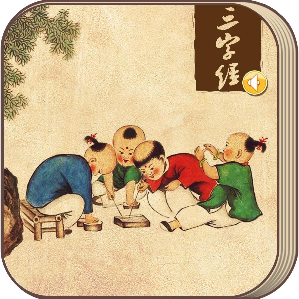国学经典之三字经(有声字幕)