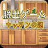 脱出ゲーム -キッチンの謎- - iPhoneアプリ