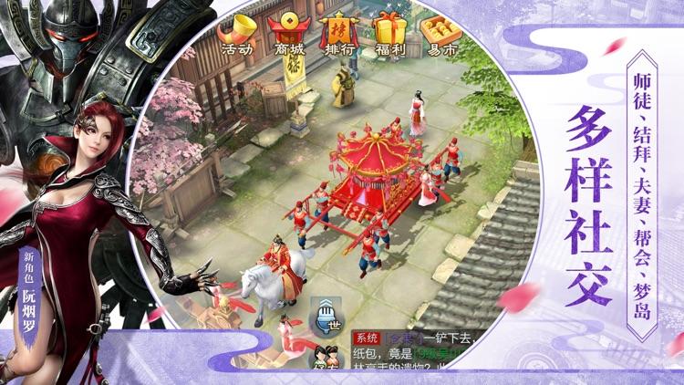 倩女幽魂-零门槛全民争霸赛 screenshot-3