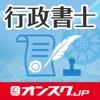 行政書士 試験問題対策 アプリ-オンスク.JP