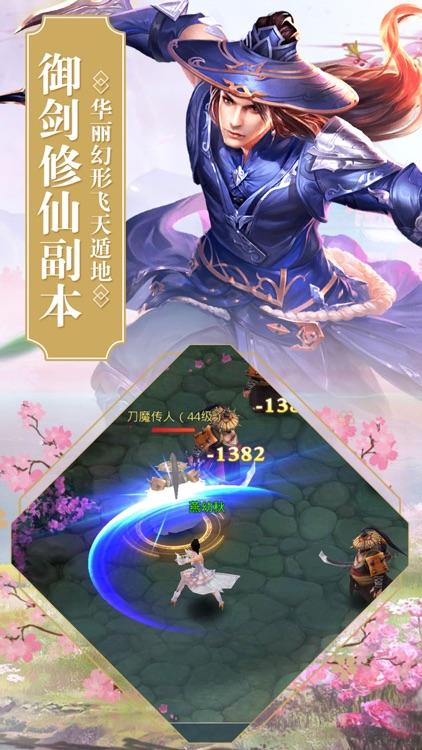 侠影遮天-三生三世等你来玩 screenshot-4