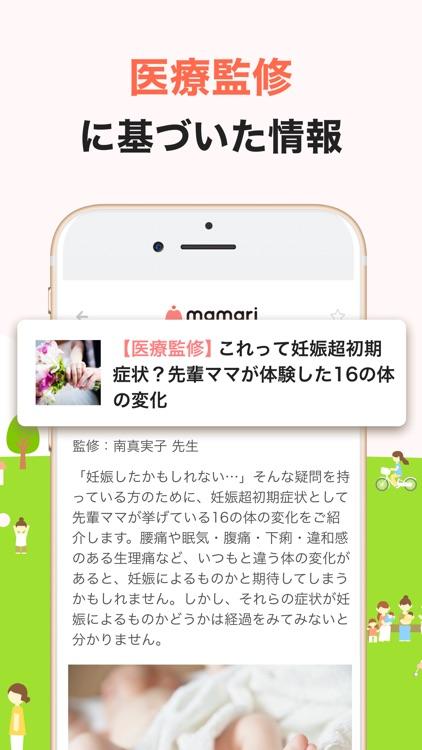 ママリ- ママ向けQ&Aアプリ screenshot-3
