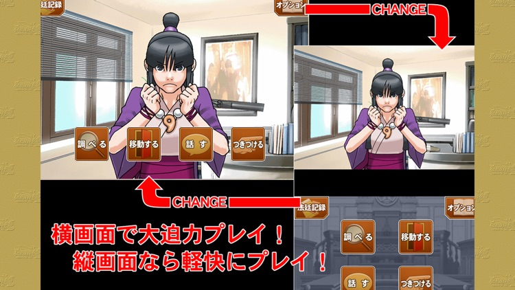 逆転裁判123HD screenshot-3