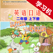 小学英语口语二年级上下册广州版 -课本同步助手