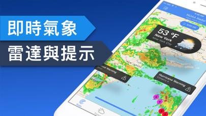 天氣雷達屏幕截圖1