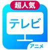 テレビ視聴とネット動画が見放題:ニュース&アニメアイコン