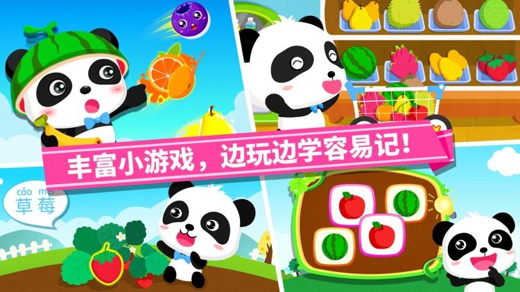 学水果-宝宝巴士 screenshot-3