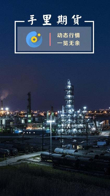 手里期货-期货投资资讯原油趋势分析