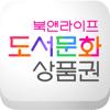 도서문화상품권, 북앤라이프