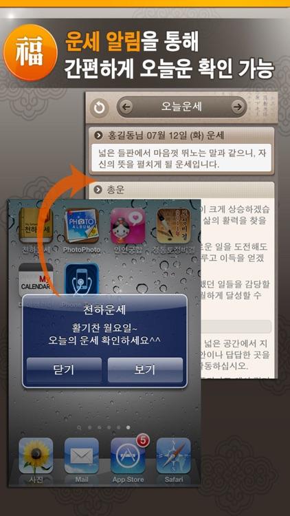천하운세 - 오늘운세 사주 궁합 토정비결 꿈해몽 screenshot-4