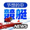 競艇ニュース 的中予想やレース結果情報が満載!